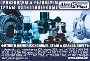 Трубы полиэтиленовые и фитинки ПЭ от производителя