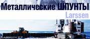 Металлические шпунты Ларсена в Казахстане
