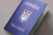 Паспорт Украины срочное получение.