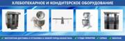 Кондитерское оборудование в Туркестане